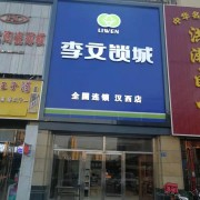 武汉李文锁城