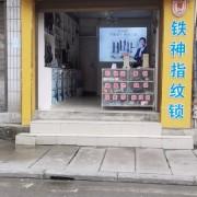 贵定县韩记锁具服务中心