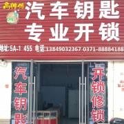 龙湖镇高师傅锁具店
