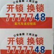 东明县郝氏开锁服务部