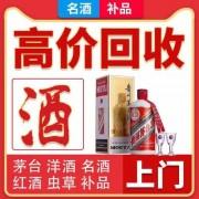 徐州永旺烟酒回收商行