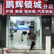 重庆市渝北区鹏辉开锁有限责任公司