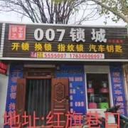夏县瑶峰镇零零柒锁行
